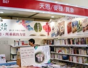 2018 대만 기독교 도서전