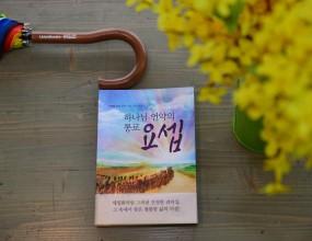 우림북 창사 30주년 이벤트 (2019년)