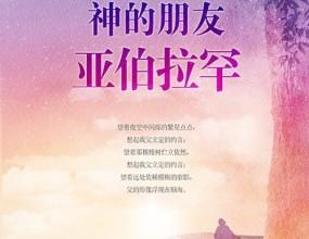 """만민중앙성결교회 이재록 목사 저 """"하나님의 벗 아브라함"""" 중국어 발간"""